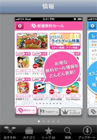 AppStore内の「みんなの無料ゲーム」