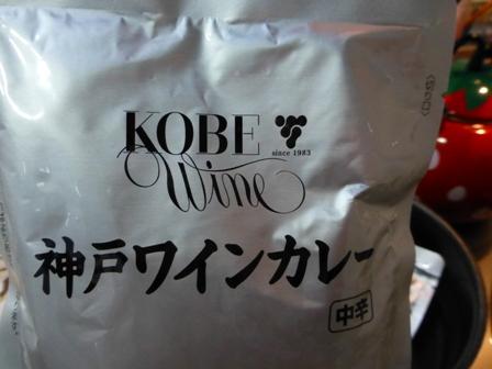 神戸ワインカレー4