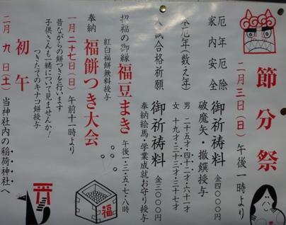 福餅つき大会20