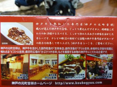 一頭買い神戸牛カレー4