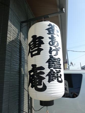 うどん唐庵6