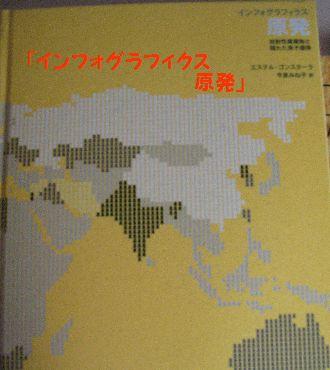 IMG_0125原発