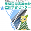 星槎国際高等学校 立川学習センター