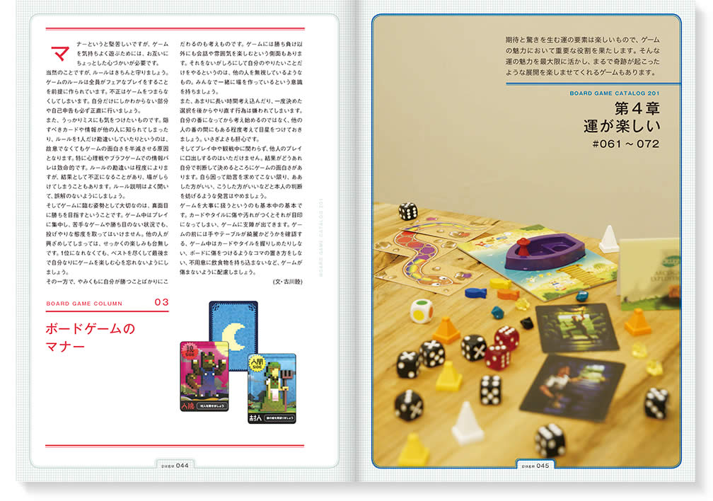 ボードゲームカタログ201:P44見開き