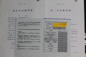 第41回社会保険労務士不合格結果