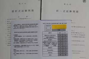 第42回社会保険労務士不合格結果