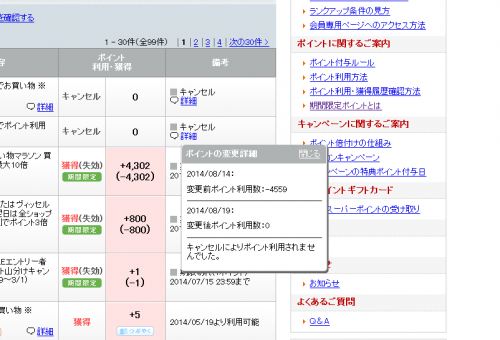 Rakuten_point_002.png