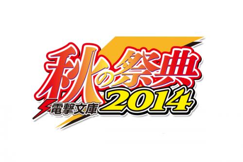 toaru_dengeki_stage2014_000.png