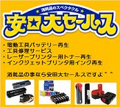 安田大セールスバナー