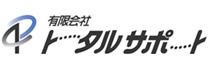 姫路の保険代理店「トータルサポート」