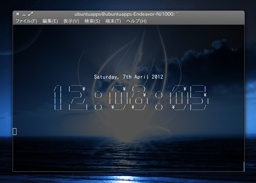 TermSaver Ubuntu コマンド スクリーンセーバー
