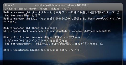 TermSaver Ubuntu コマンド スクリーンセーバー RSSフィードの表示