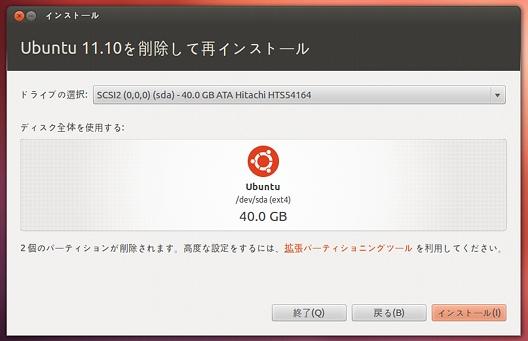 Ubuntu 12.04 LTS インストールの確認