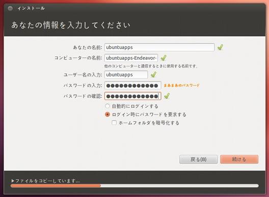 Ubuntu 12.04 LTS インストール ユーザー情報の入力