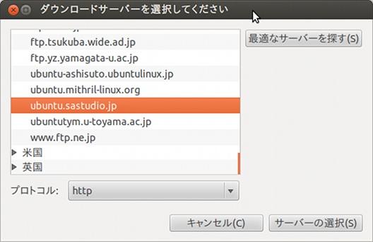 Ubuntu 12.04 LTS インストール サーバーの最適化