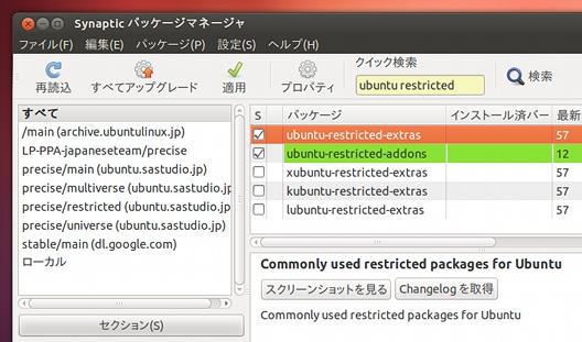 Ubuntu 12.04 LTS インストール 動画 音楽 DVDの再生