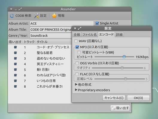 Asunder CD ripper Ubuntu 音楽CD リッピング