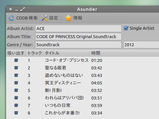 Asunder CD ripper Ubuntu 音楽CD リッピング CDDB