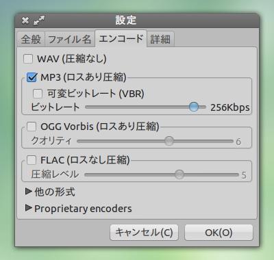 Asunder CD ripper Ubuntu 音楽CD リッピング MP3 高音質