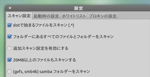 Ubuntu 12.04 ClamTk ウイルススキャン スキャンオプションの設定