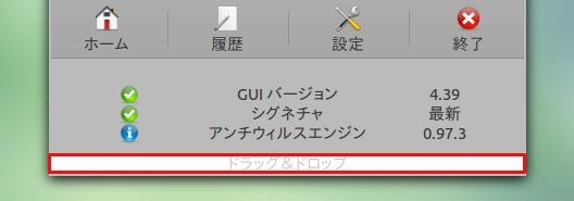 Ubuntu 12.04 ClamTk ウイルススキャン ドラッグドロップでスキャン開始