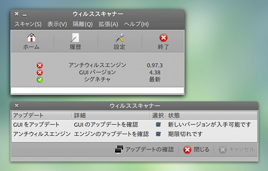 Ubuntu 12.04 ClamTk ウイルススキャン