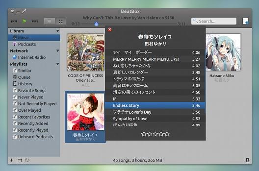 BeatBox Ubuntu 音楽プレイヤー