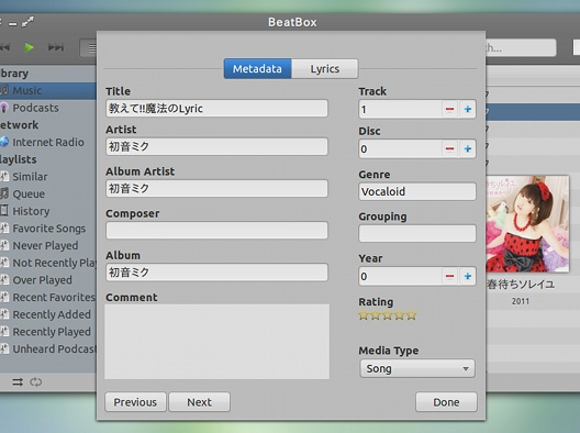 BeatBox Ubuntu 音楽プレイヤー MP3タグの編集と書き込み