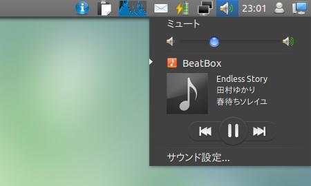 Ubuntu Unity パネル サウンドメニュー 音楽プレイヤーの変更