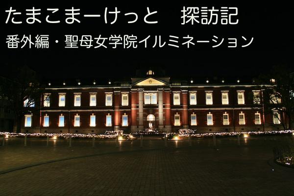 b_tamakoma_p_topkai2.jpg