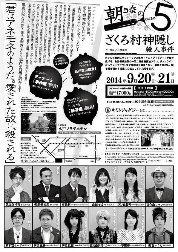 zakuromura_ura_blog.jpg