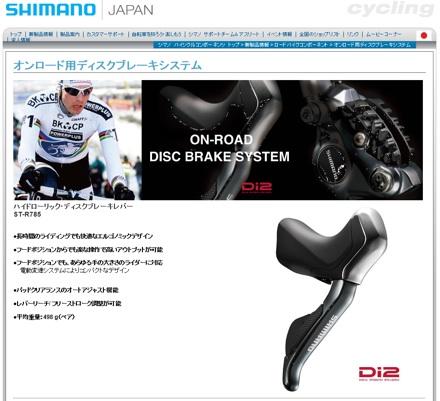 20131219_shimano_brake1.jpg