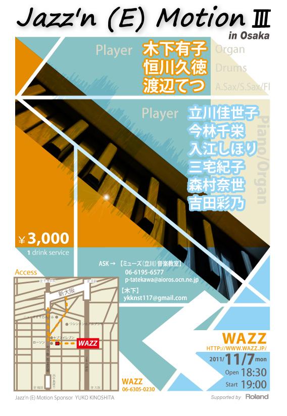 Jazzn-E-Motion.jpg