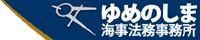 各種海事法令手続代行・東京の海事代理士事務所
