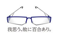 百合男子CDスタッフ