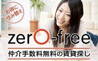 zer0‐free/ゼロフリー 賃貸営業部